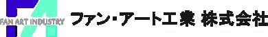 ファン・アート工業 株式会社
